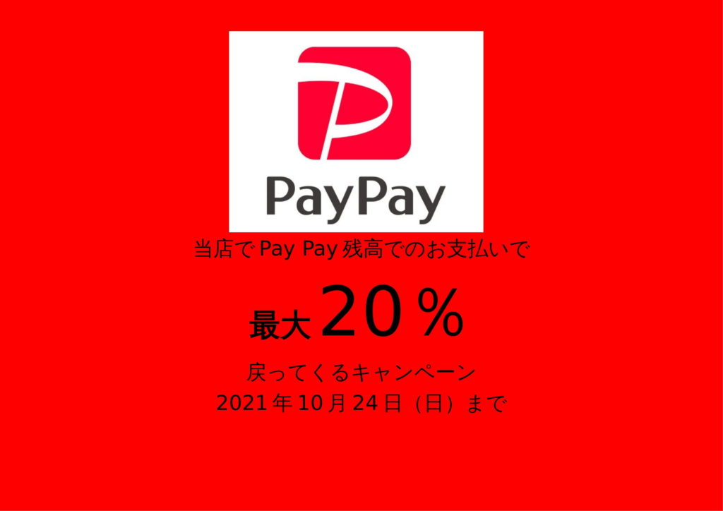 PayPay支払いで20%還元